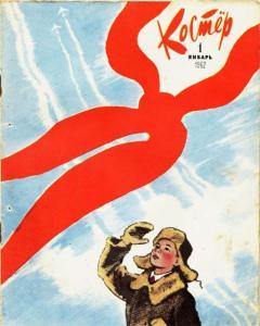 Костер 1962 №01