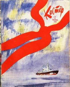 Костер 1962 №02