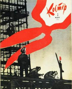 Костер 1962 №03