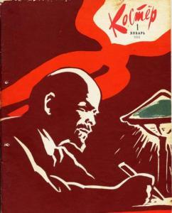 Костер 1963 №01