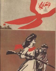 Костёр 1964 №03