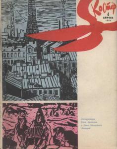 Костёр 1964 №04
