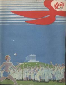 Костёр 1964 №10