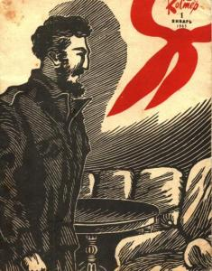 Костёр 1965 №01