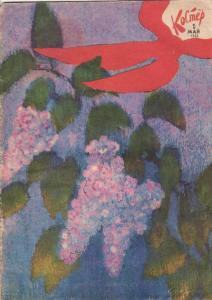 Костер 1965 №05