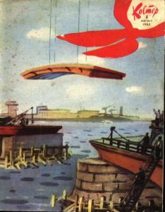 Костёр 1965 №08