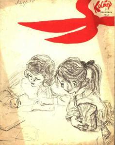 Костёр 1965 №09