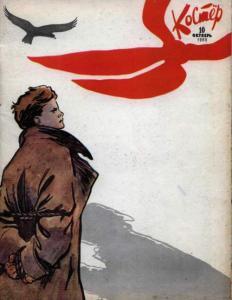 Костёр 1965 №10