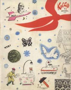 Костёр 1965 №12