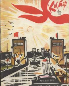 Костёр 1966 №03