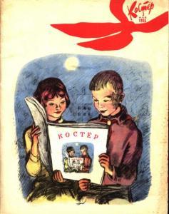 Костёр 1966 №05
