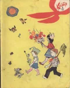 Костёр 1966 №06