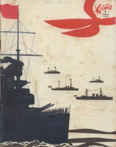 Костёр 1966 №07