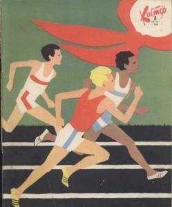 Костёр 1966 №08