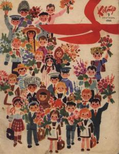 Костёр 1966 №09