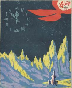 Костер 1966 №12