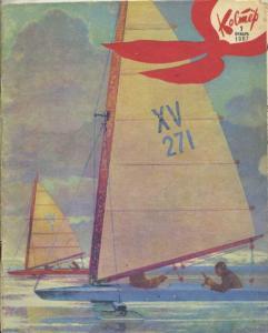 Костер 1967 №01