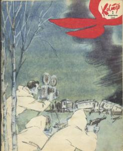 Костер 1967 №02