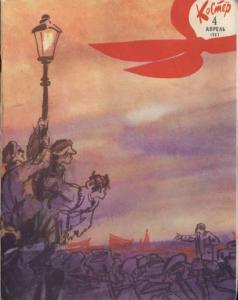 Костёр 1967 №04