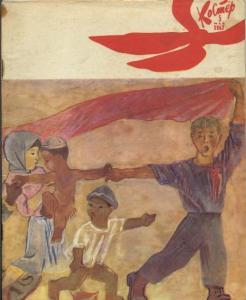 Костер 1967 №05