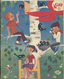 Костер 1967 №06