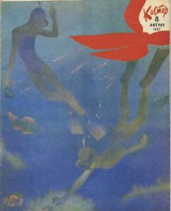 Костер 1967 №08