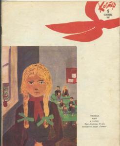 Костер 1967 №09