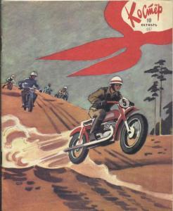 Костер 1967 №10