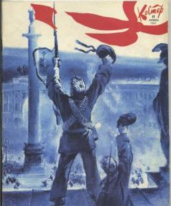 Костер 1967 №11
