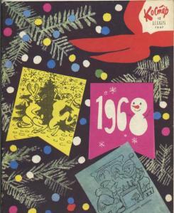 Костер 1967 №12