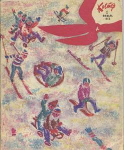 Костер 1968 №01