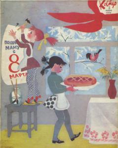 Костер 1968 №03