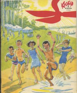 Костер 1968 №06
