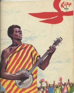 Костер 1968 №07