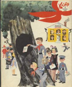 Костер 1968 №09