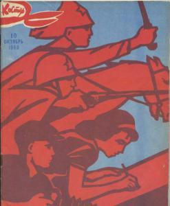 Костер 1968 №10