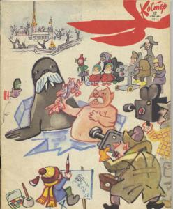 Костер 1968 №12
