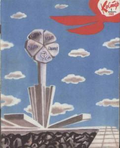 Костёр 1969 №01