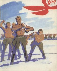 Костёр 1969 №02