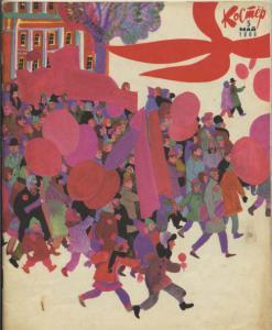 Костер 1969 №05