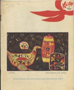 Костер 1969 №07