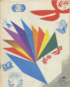 Костер 1969 №11
