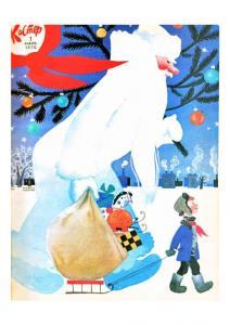 Костер 1970 №01