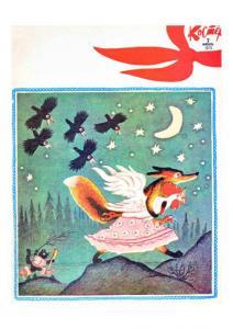 Костер 1970 №07