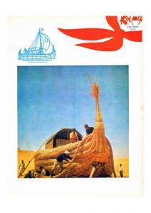 Костер 1970 №09