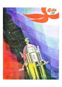 Костер 1970 №10