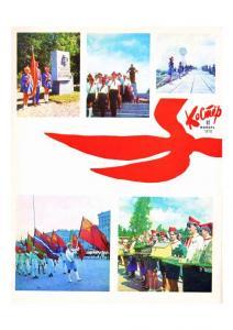 Костер 1970 №11