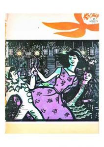 Костер 1970 №12