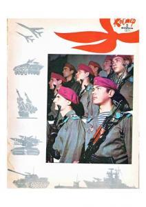 Костер 1971 №02