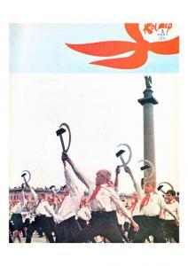 Костер 1971 №03